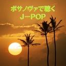 ボサノヴァで聴く J-POP VOL-9/リラックスサウンドプロジェクト