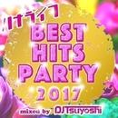 ハナライフ BEST HITS PARTY 2017 mixed by DJ Tsuyoshi/DJ Tsuyoshi