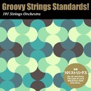グルーヴィー・ストリングス・スタンダーズ!/101ストリングス・オーケストラ