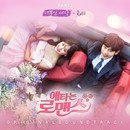 My Secret Romance OST part2/Roiii&Lee Shin Seong