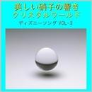 美しい硝子の響き クリスタルワールド ディズニーソング VOL-3/リラックスサウンドプロジェクト