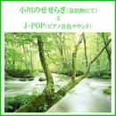 小川のせせらぎ(富良野にて)とJ-POP(ピアノ音色サウンド) VOL-1/リラックスサウンドプロジェクト