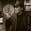 時代おくれ(吉田類の「今宵、ほろ酔い酒場で」主題歌)/吉田類