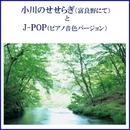 小川のせせらぎ(富良野にて)とJ-POP(ピアノ音色サウンド) VOL-2/リラックスサウンドプロジェクト