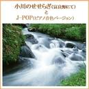 小川のせせらぎ(富良野にて)とJ-POP(ピアノ音色サウンド) VOL-3/リラックスサウンドプロジェクト