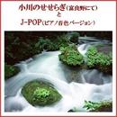 小川のせせらぎ(富良野にて)とJ-POP(ピアノ音色サウンド) VOL-4/リラックスサウンドプロジェクト