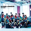 ワチャ-ガチャ!(Special Edition)/SUPER★DRAGON
