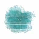 想像 RE:SOUZOU PROJECT Vol.3/LAID BACK OCEAN