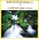 小川のせせらぎ(富良野にて)とJ-POP(ピアノ音色サウンド) VOL-5/リラックスサウンドプロジェクト