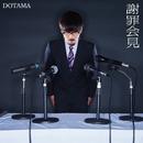 謝罪会見/DOTAMA