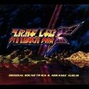 スーパーロボット大戦F オリジナルサウンドトラック&アレンジアルバム/ゲームミュージック
