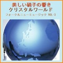 美しい硝子の響き クリスタルワールド フォーク&ニューミュージック VOL-3/リラックスサウンドプロジェクト
