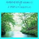 小川のせせらぎ(富良野にて)とJ-POP(ピアノ音色サウンド) VOL-7/リラックスサウンドプロジェクト