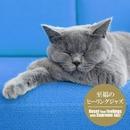 今日も一日お疲れ様~至福のヒーリングジャズで気持ちをリセット/Various Artists