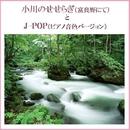 小川のせせらぎ(富良野にて)とJ-POP(ピアノ音色サウンド) VOL-6/リラックスサウンドプロジェクト