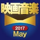 新作映画音楽17年5月/スターライト・オーケストラ&シンガーズ