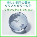 美しい硝子の響き クリスタルワールド クラシックコレクション/リラックスサウンドプロジェクト