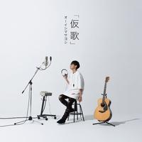 カバーアルバム「仮歌」/オーイシマサヨシ