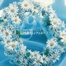 やすらぎのクラシック 気分転換のシンフォニー/2001・ストリングス・オーケストラ
