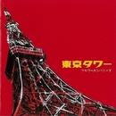 東京タワー/フラワーカンパニーズ