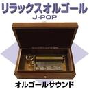 オルゴール作品集 J-POP/リラックスサウンドプロジェクト