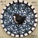 ポップヒット2010~11 VOL1/スターライト・オーケストラ&シンガーズ