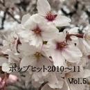 ポップヒット2010~11 VOL5/スターライト・オーケストラ&シンガーズ