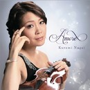 アモーレ/永井くるみ(ヴァイオリン) 竹内永和(ギター) 萩森英明(ピアノ)