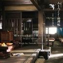 NHK 土曜時代ドラマ 「みをつくし料理帖」 オリジナル・サウンドトラック/清水靖晃