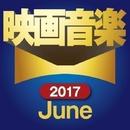 新作映画音楽17年6月/スターライト・オーケストラ&シンガーズ