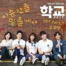 School 2017 OST Part.1/gugudan