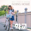 School 2017 OST Part.3/TARIN