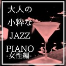 大人の小粋なJAZZ PIANO 女性編/Kaoru Sakuma