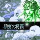 初夏の梅雨 feat.GUMI/洋之助
