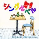 シングルベル feat.GUMI/otias