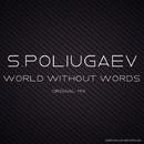 World Without Words - Single/S.Poliugaev