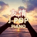 友情J-POP PIANO/Kaoru Sakuma