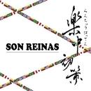 楽中初策/Son Reinas