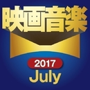 新作映画音楽17年7月/スターライト・オーケストラ&シンガーズ