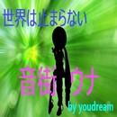 世界は止まらない feat.音街ウナ/youdream