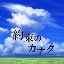約束のカナタ feat.音街ウナ/わさわさ