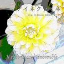 アイネクライネ(orig. Kenshi Yonezu) inst version/Kyoto Piano Ensemble