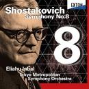 ショスタコーヴィチ:交響曲 第 8番/エリアフ・インバル/東京都交響楽団