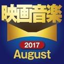 新作映画音楽17年8月/スターライト・オーケストラ&シンガーズ
