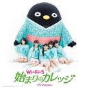 始まりのカレッジ(TV Version)/Wi-Fi-5