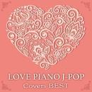 LOVE ピアノ J-POP Covers BEST/Kaoru Sakuma
