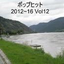 ポップヒット2012~16 VOL12/スターライト・オーケストラ&シンガーズ