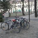 ポップヒット2012~16 VOL16/スターライト・オーケストラ&シンガーズ