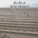 ポップヒット2012~16 VOL17/スターライト・オーケストラ&シンガーズ