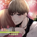 Love on Ride~通勤彼氏 Vol.6 斎藤藍貴 (PCM 96kHz/24bit)/斎藤藍貴(CV.木村良平)